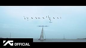 AKMU - \'SAILING LOG' EP. 1