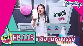 Science Lab แล็ปของเด็กช่างคิด | EP.118 เชือกมหัศจรรย์