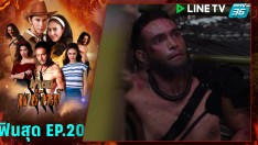 ฟินสุด | อย่าไว้ใจศัตรู | ฝ่าดงพยัคฆ์ EP.20 | PPTV HD 36