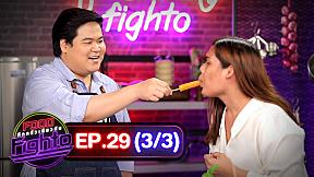 Food Fighto ศึกครัวเดียวกัน | EP.29 [3\/3]