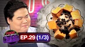 Food Fighto ศึกครัวเดียวกัน | EP.29 [1\/3]
