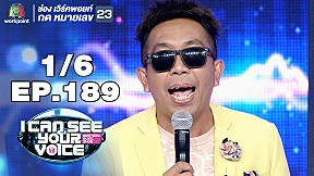 I Can See Your Voice -TH | EP.189 | ก้อง ห้วยไร่ | 2 ต.ค. 62 [1\/6]