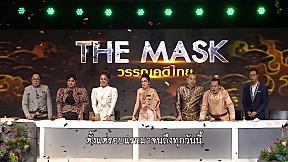THE MASK วรรณคดีไทย | EP.15 FINAL กรุ๊ปไม้ตรี | 4 ก.ค. 62 [5\/6]