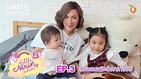 Little Nirin Season 2 | EP.3 | Tonhom and Pokpong [FULL]