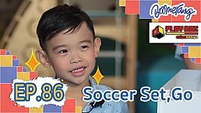 Play Box กล่องหรรษา | EP.86 Soccer Set,Go