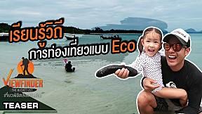 [Teaser] สมุย Eco Trip เที่ยวหัวใจสีเขียวบนเกาะสวรรค์แห่งอ่าวไทย l Viewfinder The Bucket List