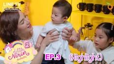 ปกป้องจ๋าหลับเถอะนะจ๊ะ! | Highlight | Little Nirin Season 2 EP.3
