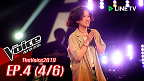The Voice 2019 | EP.4 | Blind Auditions [4\/6] 7 ต.ค. 2562