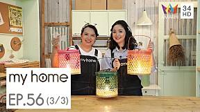 "My home4 l เสกสรรปั้นแต่ง ""Basket Lamp"" | EP.56 [3\/3]"