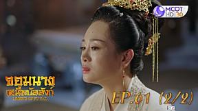 จอมนางเหนือบัลลังก์ (Legend of Fuyao) EP.62 (1\/2)