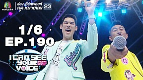 I Can See Your Voice -TH | EP.190 | สามโทน | 9 ต.ค. 62 [1\/6]