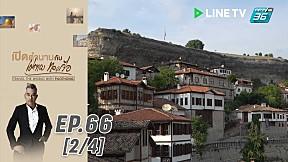 เปิดตำนานกับเผ่าทอง ทองเจือ | เมืองซานฟรานโบลู ประเทศตุรกี | 13 ต.ค. 62 (2\/4)