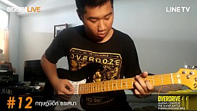 Overdrive Guitar Contest 11 | หมายเลข 12