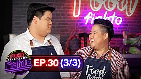 Food Fighto ศึกครัวเดียวกัน | EP.30 [3\/3]