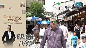 เปิดตำนานกับเผ่าทอง ทองเจือ | เมืองซานฟรานโบลู ประเทศตุรกี | 13 ต.ค. 62 (1\/4)