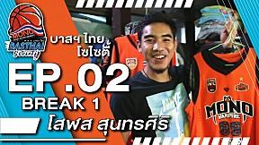 บาสฯไทย Society EP.2 (1\/3)