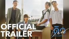 Official Trailer 2 : ดิว ไปด้วยกันนะ