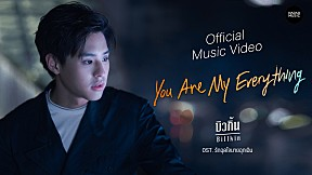 You are my everything - บิวกิ้น พุฒิพงศ์ OST. รักฉุดใจนายฉุกเฉิน [Official Music Video]
