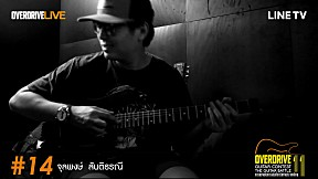 Overdrive Guitar Contest 11 | หมายเลข 14