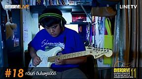 Overdrive Guitar Contest 11 | หมายเลข 18