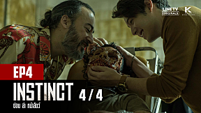 Instinct: Hide, Hunting, Animal Face | EP.4 [4\/4]