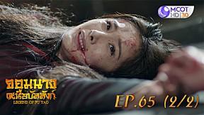 จอมนางเหนือบัลลังก์ (Legend of Fuyao) EP.65 (2\/2)