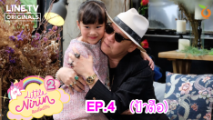 Little Nirin Season 2 | EP.4 | Auntie Tue [FULL]