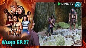 ฟินสุด | ล้างเผ่าพันธุ์สมิงดำ | ฝ่าดงพยัคฆ์ EP.27 | PPTV HD 36