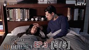 Club Friday The Series 11 รักที่ไม่ได้ออกอากาศ ตอน รักซึมเศร้า EP.3 [5\/5]