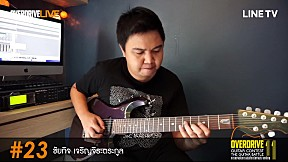 Overdrive Guitar Contest 11 | หมายเลข 23