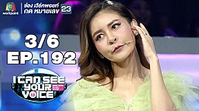 I Can See Your Voice -TH | EP.192 | MEAN | 23 ต.ค. 62 [3\/6]