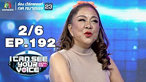 I Can See Your Voice -TH | EP.192 | MEAN | 23 ต.ค. 62 [2\/6]