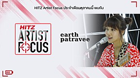 HITZ Artist Focus   เอิ๊ต ภัทรวี