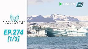 Bird\'s Eye View | โจกุลซาร์ลอน...ทะเลสาบธารน้ำแข็งพันปี | 26 ต.ค. 62 (1\/3)