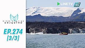 Bird\'s Eye View   โจกุลซาร์ลอน...ทะเลสาบธารน้ำแข็งพันปี   26 ต.ค. 62 (3\/3)