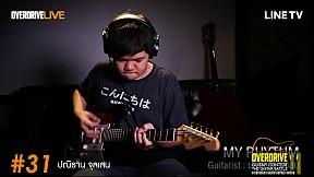 Overdrive Guitar Contest 11 | หมายเลข 31 [รุ่น Junior]