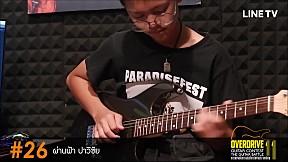 Overdrive Guitar Contest 11 | หมายเลข 26 [รุ่น Junior]