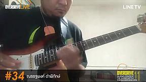 Overdrive Guitar Contest 11 | หมายเลข 34
