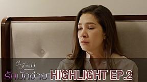 Highlight Club Friday The Series 11 รักที่ไม่ได้ออกอากาศ ตอน รักมักง่าย EP.2