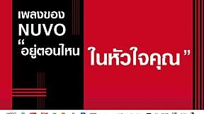 MQDC presents NUVO Now or Never - ใครว่า NUVO มีแต่เพลงอกหัก