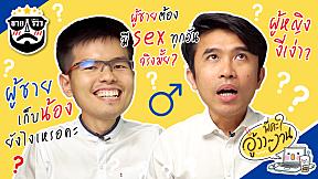 พี่คะ อู้ววงาน SS3 EP.8 ตอบแล้ว!! ทุกคำถามที่ผู้หญิงอยากรู้ !?