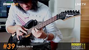 Overdrive Guitar Contest 11   หมายเลข 39