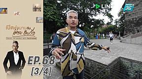 เปิดตำนานกับเผ่าทอง ทองเจือ | อินทรามูรอส ประเทศฟิลิปปินส์ | 27 ต.ค. 62 (3\/4)