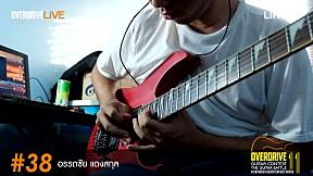 Overdrive Guitar Contest 11 | หมายเลข 38