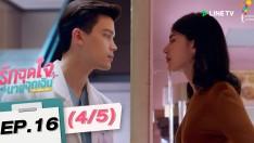 รักฉุดใจนายฉุกเฉิน My Ambulance | EP.16 (4/5) ตอนอวสาน