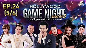 HOLLYWOOD GAME NIGHT THAILAND S.3 | EP.24 [5\/6]