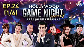 HOLLYWOOD GAME NIGHT THAILAND S.3 | EP.24 [1\/6]