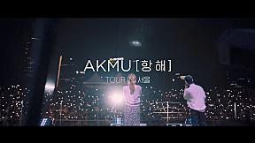 AKMU - CONCERT TOUR PROMOTION VIDEO