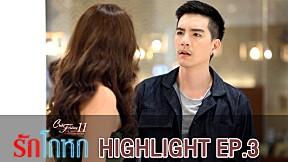 Highlight Club Friday The Series 11 รักที่ไม่ได้ออกอากาศ ตอน รักโกหก EP.3