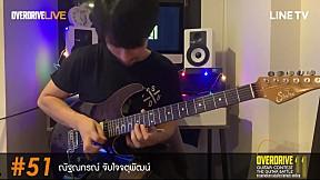 Overdrive Guitar Contest 11 | หมายเลข 51